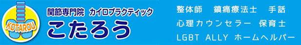 名古屋市 頭痛・肩こり・腰痛の整体なら「関節専門院 カイロプラクティック こたろう」