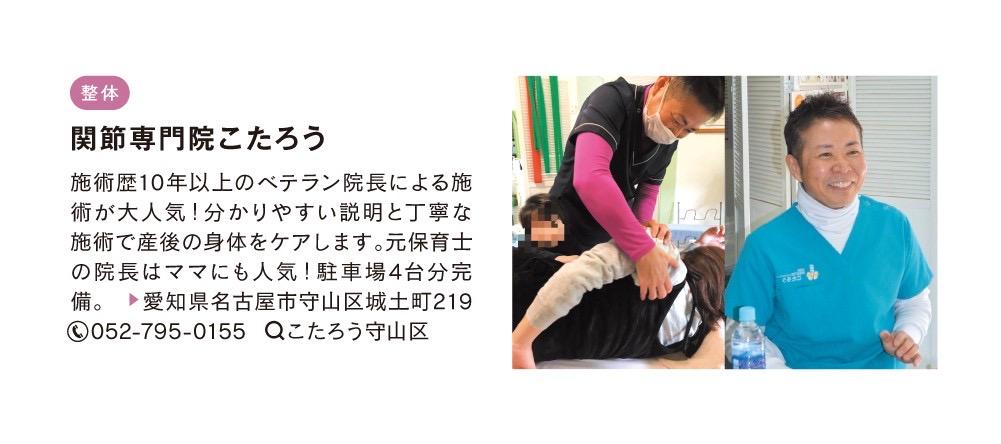 産後の骨盤ケアについて