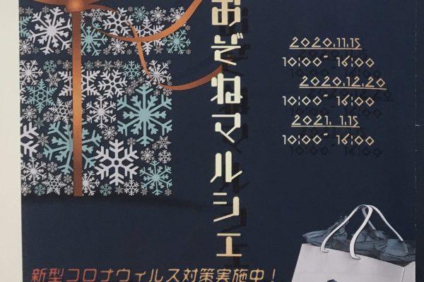 12月20日イベントのお知らせ